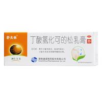 舒夫林 丁酸氢化可的松乳膏 20g