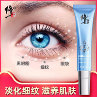【买2送1】修正修护皱水润眼霜15ml/盒 黑眼圈眼袋细纹紧致脂肪粒