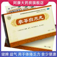 长垣 参苓白术丸 6g*10袋