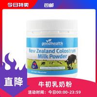 goodhealth 牛初乳奶粉(調制乳粉) 200g