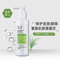 玉泽皮肤屏障修护洁面凝露150ml/盒脸部温和清洁保湿清爽补水洗面奶洁面乳液