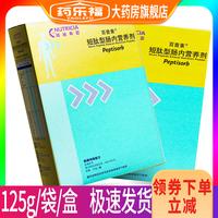 百普素 短肽型肠内营养剂 125g