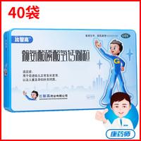 赖氨酸磷酸氢钙颗粒(比智高)