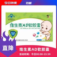 修正 维生素AD软胶囊 0.3g*60粒