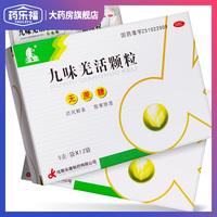 金马 九味羌活颗粒 5g*12袋(无蔗糖)