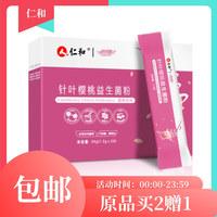 仁和 針葉櫻桃益生菌粉 1.5g*20袋