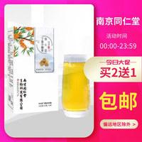 【买2送1】南京同仁堂 猴头菇丁香沙棘茶 5g*30袋