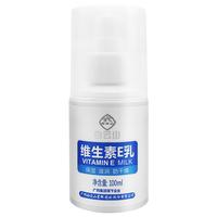 【买2送1】白云山维生素E乳100ml/盒维E滋润霜保湿干燥补水身体护肤乳液