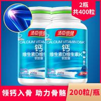 汤臣倍健 钙维生素D维生素K软胶囊 液体钙 1000mg*200粒*2瓶