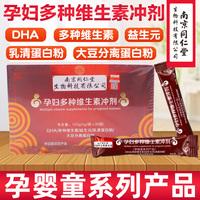 南京同仁堂孕婦多種維生素沖劑30袋/盒備產后女營養復合速溶DHA益生元乳清蛋白粉大豆分離蛋白粉