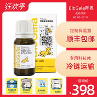 BioGaia拜奧 益生菌滴液 5ml 經典版0~3歲益生菌