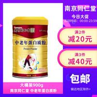 南京同仁堂 中老年蛋白质粉蛋白粉 900g