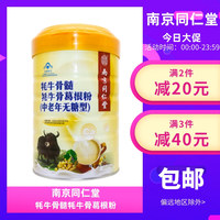 南京同仁堂 牦牛骨髓牦牛骨葛根粉蛋白质粉蛋白粉(中老年无糖型) 400g