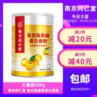 南京同仁堂 复合氨基酸蛋白质粉蛋白粉 900g