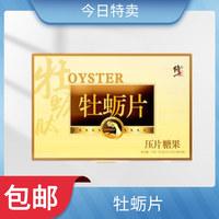 修正 牡蛎片 0.5g*10片*3瓶/盒