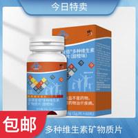 修正 康琪壹佰多种维生素矿物质片 甜橙味 60g(1g*60片)