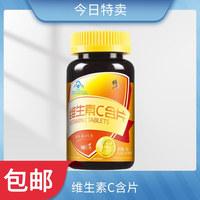 修正 维生素C含片 0.65g/片*100片