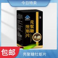 修正 壳聚糖牡蛎片 21g(0.7g*30片/瓶)