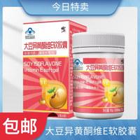 修正 大豆异黄酮维E软胶囊 30g(500mg*60粒)