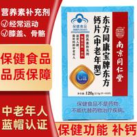 同仁堂东方钙片(中老年型) 60片/盒钙碳酸钙钙片中老年人成人补钙片骨关节健康