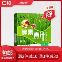 仁和 酵素青汁 60g(3g*20)