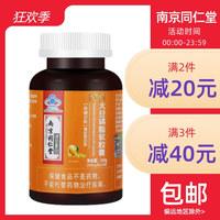 南京同仁堂 大豆磷脂软胶囊 100g(1000mg*100粒)