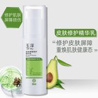 玉泽皮肤屏障修护精华乳30ml/盒温和滋润保湿补水乳液保湿滋润肌肤精华液