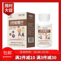 白云山医药科技 添乐滋宇露牌钙咀嚼片(中老年无糖型) 1.2g*60片