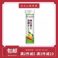 白云山敬修堂 维生素C泡腾片(无糖儿童型) 72g(4g*18片)
