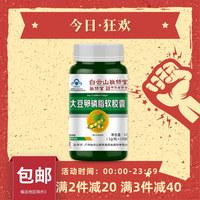 白云山敬修堂 大豆卵磷脂软胶囊 100g(1g*100粒)