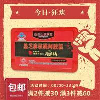 白云山敬修堂 黑芝麻核桃阿胶糕 300g(15g*20块)