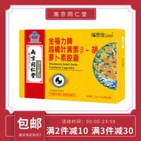 南京同仁堂 金福力牌越橘叶黄素β-胡萝卜素胶囊 21g(0.35g*60粒)