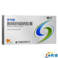 思考林 胞磷胆碱钠胶囊 0.1g*14粒