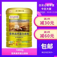 白云山敬修堂 营养高钙蛋白质粉蛋白粉 1千克