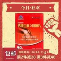 仁和金衡康 钙维生素D咀嚼片 120g(1.5g*80片)