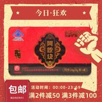 白云山敬修堂 阿胶块 240g(30g*8块)