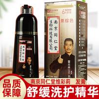 【买2送1】同仁堂维彩莉染膏发(栗棕色)450ml/盒