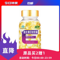 千泉 维生素E软胶囊 25g(0.25g/粒*100粒)