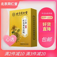 北京同仁堂 怡福寿 桂花菊花决明子茶 150g(5g*30袋)