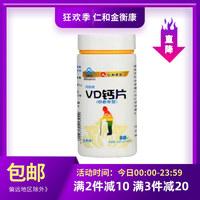 仁和金衡康 采森牌VD钙片(中老年型) 120g(1.5g*80片)