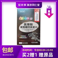 南京同仁堂  氨基酸葡萄糖钙骨素片 90g(1.5g*60片)中老年无糖装