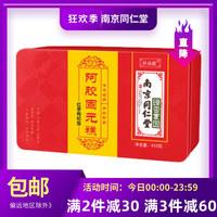 南京同仁堂 轩品媛阿胶固元糕 450g(红枣枸杞型)