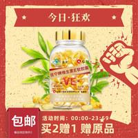 仁和 佐宁牌维生素E软胶囊 35g(0.35g*100粒)