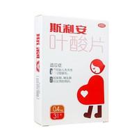斯利安 叶酸片 0.4mg*31片(OTC)