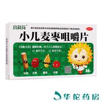 葵花 小儿麦枣咀嚼片 0.45g*12片*3板