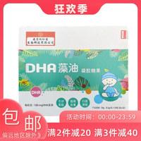 南京同仁堂  DHA藻油凝胶糖果 30g(0.5g*30粒*2盒)