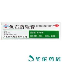 恒健 鱼石脂软膏 10%*20g