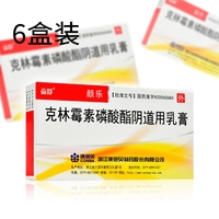 颜乐 克林霉素磷酸酯阴道用乳膏 5g:0.1g*6支