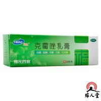 新和成 克霉唑乳膏 3%*10g