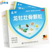 龙牡 龙牡壮骨颗粒 3g*30袋(无蔗糖)